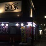 沖縄好きにはたまらない♪ファンビリ近くにある沖縄料理屋の紹介です♪