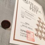 ☆HEAD THERA PIST☆