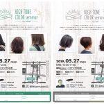 【2019年5月27日】ファンビリ伊藤の高発色カラーセミナーinナプラ名古屋スタジオ