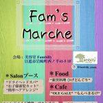 【イベント開催のお知らせ】2020年2月24日(祝月)Fam's Marche☆☆☆(日進市美容院ファンビリ)